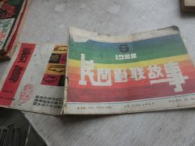 民间对联故事1988