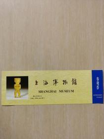 上海博物馆参观劵(20元)