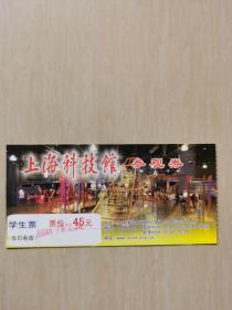 上海科技馆参观劵学生票