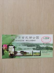 南京市玄武湖公园入园劵