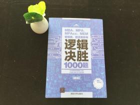 MBA、MPA、MPAcc、MEM管理类、经济类联考逻辑决胜1000题(习题册+解题册)