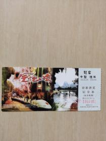 桂林冠岩游览纪念劵