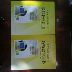 全日制普通高级中学数学第三册(选修1 选修2)教师教学用书  两册合售