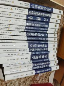 军事科学院军事理论著作(17册合售)