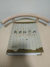 敦煌俗字典
