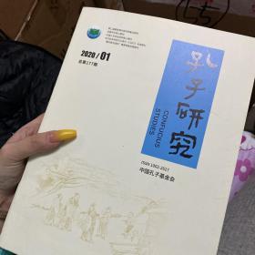 孔子研究2020年1.2.3 2019年.5