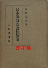 日本战时计画经济论