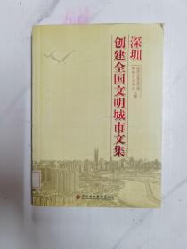 深圳创建全国文明城市文集