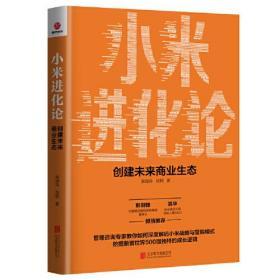 小米进化论 : 创建未来商业生态