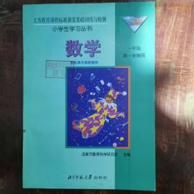 小学生学习丛书 数学 上册 一年级第一学期用 配北师大版新教材
