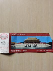 故宫博物院 参观劵