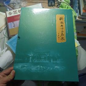 济南七十二名泉【大开本精装铜版彩印画册)毛笔签赠本