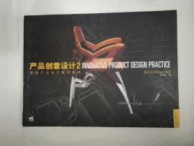 产品创意设计:刘传凯的产品设计+2