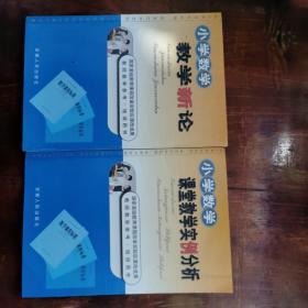 小学数学(教学新论  课堂教学实例分析)二册合售