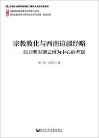 宗教教化与西南边疆经略:以元明时期云南为中心的考察