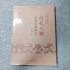 历史文献与传统文化丛刊:白孔六帖(社会生活部分)