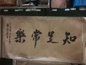 杭州---章维德书法  知足常乐