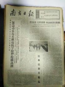 生日报南方日报1977年3月20日(4开四版) 伟大的形象,光辉的业绩; 雷锋式的老干部;