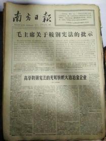 生日报南方日报1977年3月22日(4开四版) 毛主席关于鞍钢宪法的批示; 高举鞍钢宪法的光辉旗帜大治冶金企业;