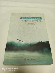 底层叙事与地域书写:四川乡土文学研究