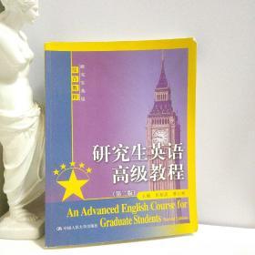 研究生英语高级教程(第二版)(研究生英语综合教程)
