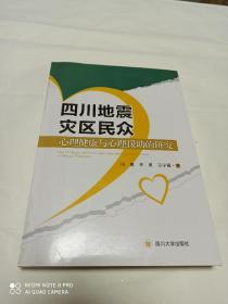 四川地震灾区民众 心理健康与心理援助的研究