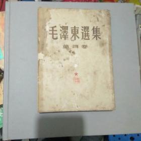 1960年版:毛泽东选集 第四卷(大32开)