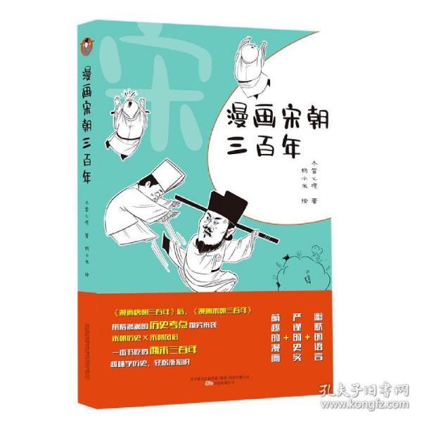 【正版】漫画宋朝三百年 冬雪心境著