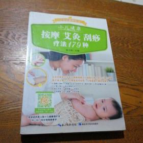 小儿健康 按摩 艾灸 刮痧疗法179种