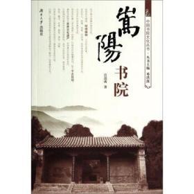 【正版】嵩阳书院 宫嵩涛著