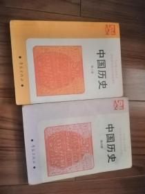 九年义务教育四年制初级中学实验课本 中国历史 第三册 第四册