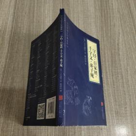 中华国学经典精粹·蒙学家训必读本:三字经·百家姓·千字文·弟