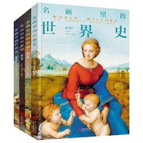 100幅名画讲述世界文明史 全4卷 名画里的世界史 刘媛媛推荐