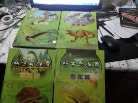 科学与探索 恐龙篇【全四册】