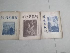 民国版《艺林月刊》第51.80.87期,三本合售
