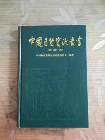 中国自然资源丛书 湖北卷 精装