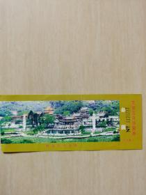 南普陀寺游览劵 门票
