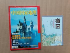 中国国家地理 2003年第5期 附地图