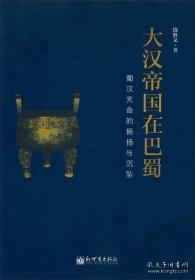 大汉帝国在巴蜀:蜀汉天命的振扬与沉坠