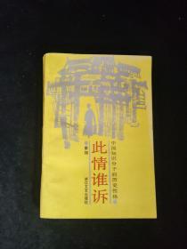 中国知识分子的历史性格 此情谁诉