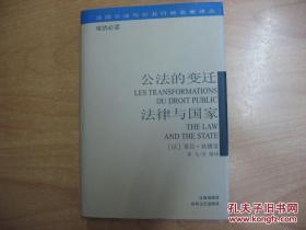 公法的变迁 法律与国家 (法国公法与公共行政名著译丛) (大32开精装)