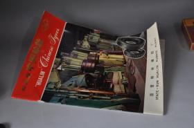 桦林牌中国轮胎---宣传册。