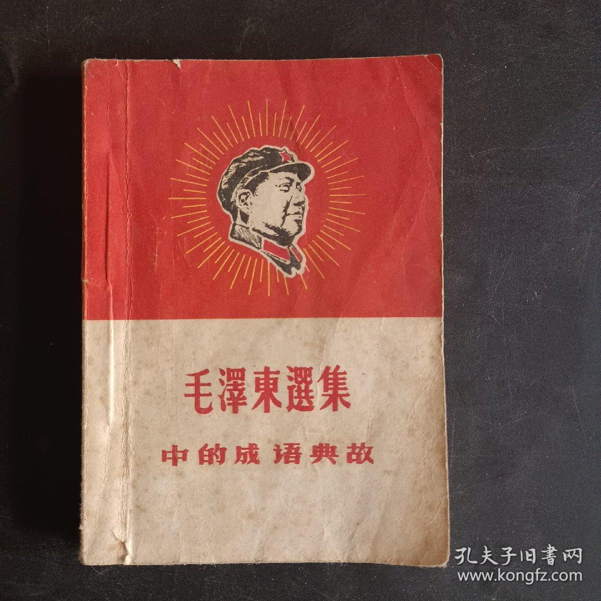 毛泽东选集中的成语典故