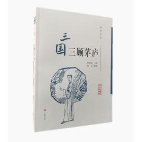 扬州评话:三国 三顾茅庐