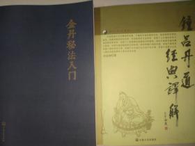 金丹秘法入门+钟吕经典丹道释解合售