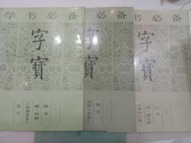 学书必备 字宝(一,二,三,四,七,十)6册合售
