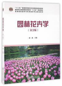 正版园林花卉学第三版第3版刘燕中国林业9787503884979