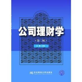 公司理财学 王满 东北财经大学出版社有限责任公司 9787565409417