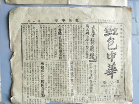 1934年  《红色中华》苏区苏维埃报刊抗战题材老物件-老货怀旧收藏