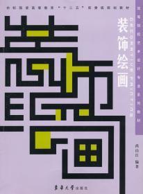 装饰绘画 尚山江著 东华大学出版社 9787811118247